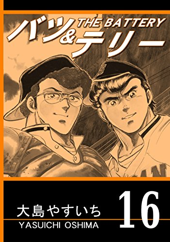 THE BATTERY Vol16 Remastering Version (Japanese Edition)