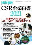 CSR企業白書 2021年版