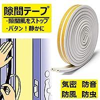 隙間テープ(ヤモリ)