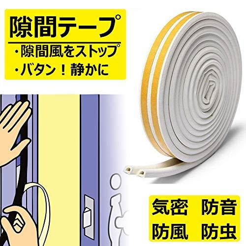 隙間テープ 窓 ドア すきま風防止 防音パッキン 引き戸 窓 扉 玄関用すきまテープ 虫塵すき間侵入防止シールテープ エアコン効率アップ D型 ホワイト(5m x 2本)