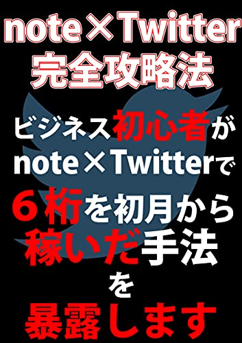 note Twitter Complete Strategy: Over six-figure income from the first month (Japanese...