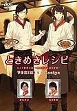ときめきレシピ ロシア料理の巻 ~間島淳司&羽多野渉~[DVD]