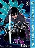 ワールドトリガー【期間限定無料】 9 (ジャンプコミックスDIGITAL)
