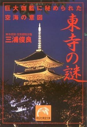Tōji no nazo : kyodai garan ni himerareta Kūkai no ito