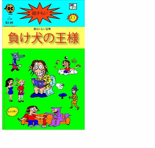 The Loser King (Japanese Edition)