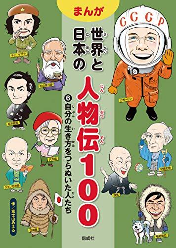 自分の生き方をつらぬいた人たち (まんが 世界と日本の人物伝100)の詳細を見る