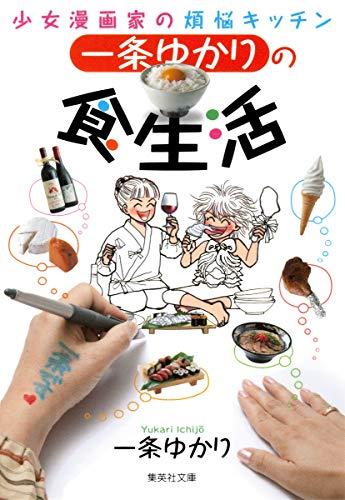 一条ゆかりの食生活 少女漫画家の煩悩キッチン (集英社文庫(コミック版))