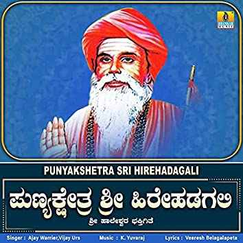 Punyakshetra Sri Hirehadagali - Single