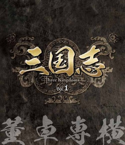 三国志 Three Kingdoms 第1部-董卓専横- ブルーレイvol.1 [Blu-ray]