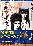 古代幻視行 此花咲夜〈1〉双玉の姉妹 (角川文庫―スニーカー文庫)
