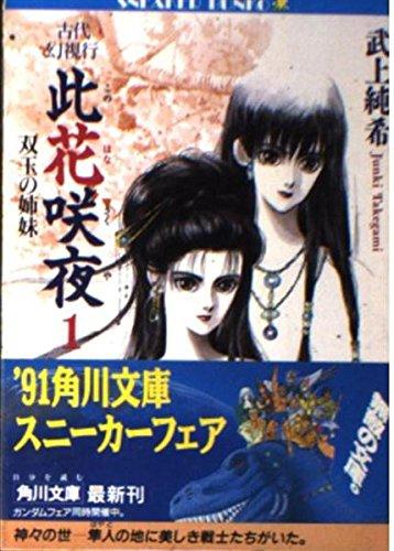 古代幻視行 此花咲夜〈1〉双玉の姉妹 (角川文庫―スニーカー文庫)の詳細を見る