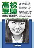 2021年度受験用高校受験ガイドブック(関西版)