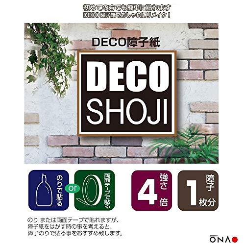 大直DECO障子紙フリーサイズ花柄グリーンNL-02