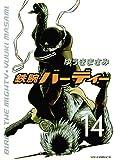 鉄腕バーディー(14) (ヤングサンデーコミックス)