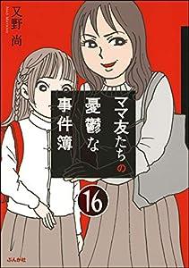 ママ友のオキテ。(分冊版) 16巻 表紙画像