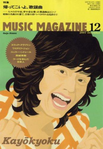 MUSIC MAGAZINE (ミュージックマガジン) 2007年 12月号 [雑誌]