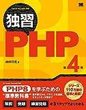 独習PHP 第4版