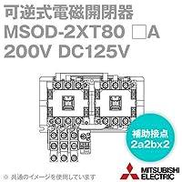三菱電機(MITSUBISHI) MSOD-2XT80 67A 200V DC125V 可逆式電磁開閉器 (補助接点2a2bx2 ねじ取付 サーマル2素子) NN