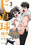 ド直球彼氏×彼女(3) (少年チャンピオン・コミックス)