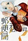 空想郵便局 2 (マッグガーデンコミック Beat'sシリーズ)