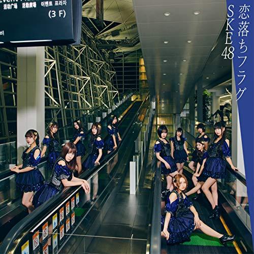 恋落ちフラグ(CD+DVD)(Type-C)(初回生産限定盤)