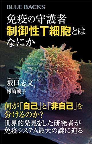 免疫の守護者 制御性T細胞とはなにか (ブルーバックス)