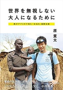 [原貫太]の世界を無視しない大人になるために 僕がアフリカで見た「本当の」国際支援