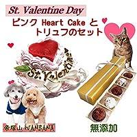 ネコ用 バレンタインPink Heart Cakeセット 3号サイズのケーキと馬肉のトリュフ 人気ギフト,ミニホールケーキ、猫ちゃん大喜び日 人気 無添加 トッピング イベント お祝い 帝塚山WANBANA
