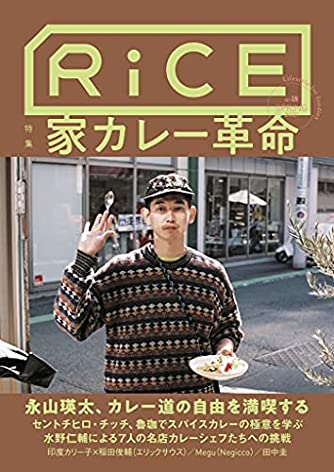 RiCE(ライス) No.18