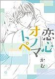 恋心オノマトペ (gateauコミックス)