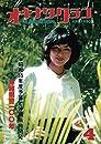 オキナワグラフ 1980年4月号: 戦後沖縄の歴史とともに歩み続ける写真誌