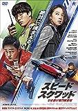 スピード・スクワッド ひき逃げ専門捜査班 [DVD]