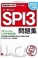2016年度版 ユーキャンのSPI3問題集 (ユーキャンの就職試験シリーズ)