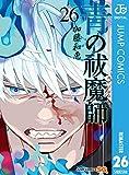 青の祓魔師 リマスター版 26 (ジャンプコミックスDIGITAL)