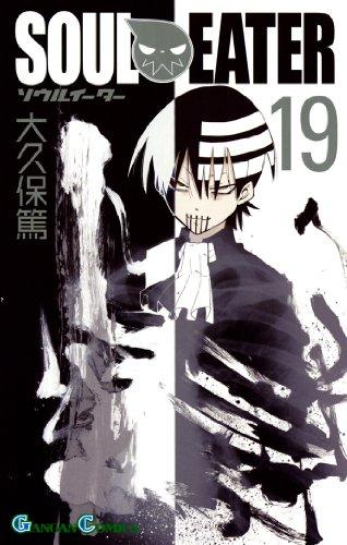 ソウルイーター(19) (ガンガンコミックス)の詳細を見る