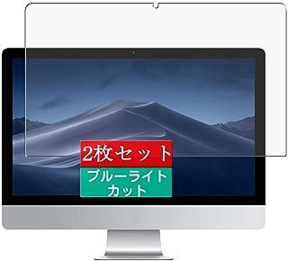 2枚 Sukix ブルーライトカット フィルム 、 Apple iMac 27インチ Retina 5K ディスプレイモデル 第8世代 第八世代 向けの 液晶保護フィルム ブルーライトカットフィルム シート シール 保護フィルム(非 ガラスフィ...