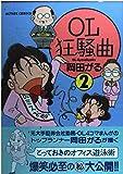 OL狂騒曲 2 (アクションコミックス)