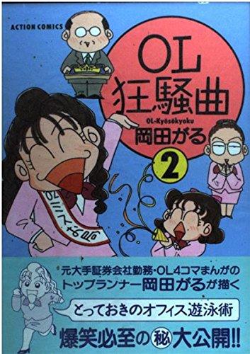 OL狂騒曲 2 (アクションコミックス)の詳細を見る
