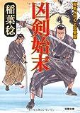凶剣始末-闇斬り同心玄堂異聞(2) (双葉文庫)