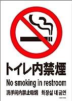 標識スクエア 「 トイレ内禁煙 」 タテ・中【ステッカー シール】 138x194㎜ CFK3009 4枚組