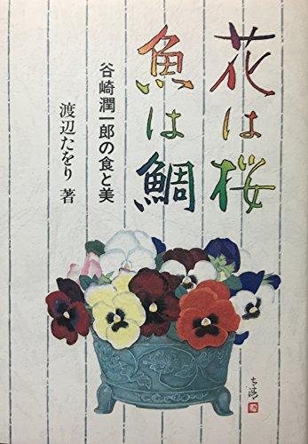 花は桜 魚は鯛―谷崎潤一郎の食と美