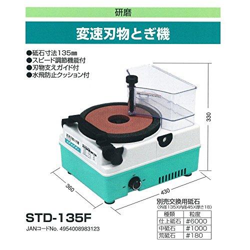 新興製作所変速刃物とぎ機STD-135F