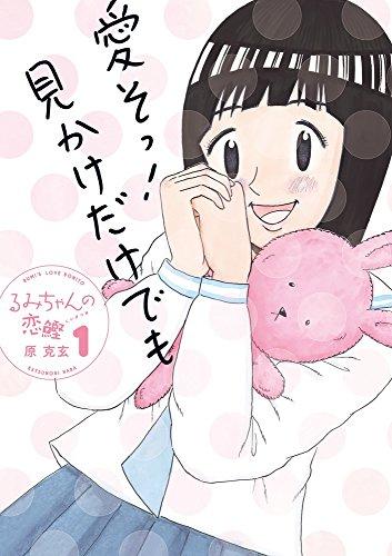 るみちゃんの恋鰹 (1) (ビッグコミックス)