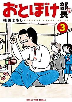[植田まさし]のおとぼけ部長代理 3巻 (まんがタイムコミックス)