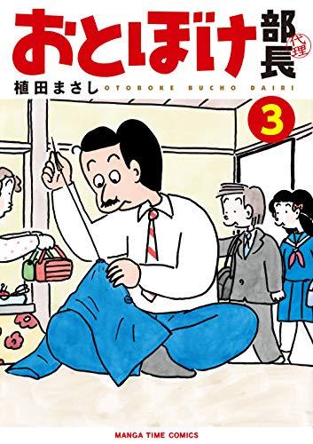 おとぼけ部長代理 3巻 (まんがタイムコミックス)