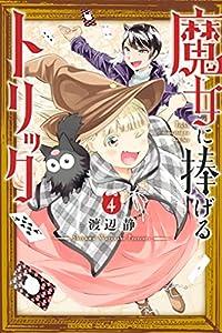 魔女に捧げるトリック(4) (週刊少年マガジンコミックス)