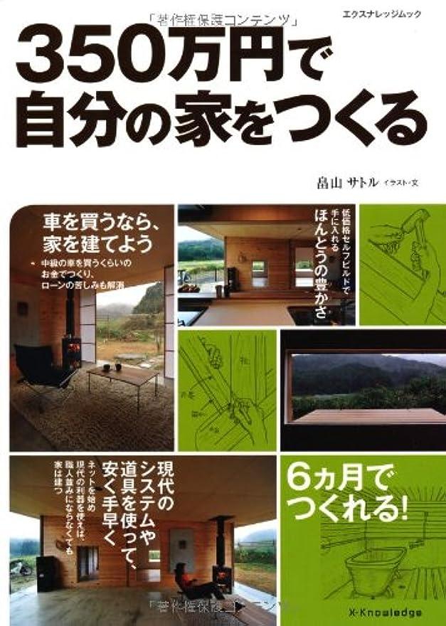 特徴づけるバスケットボール奇妙な350万円で自分の家をつくる (エクスナレッジムック)