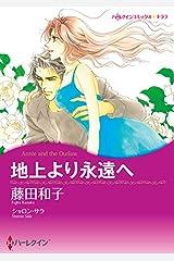 地上より永遠へ ハーレクインコミックス Kindle版