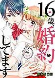 16歳、婚約してます 分冊版(4) ~うるピュア・プロポーズ~ (別冊フレンドコミックス)