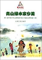 Castle peak green water hometown beauty The 14th Chinese children songs are karaoke television series 150 (with CD)(Chinese Edition)